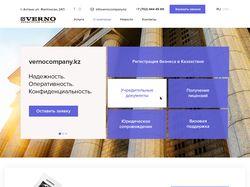 Дизайн сайта для предоставления юридических услуг