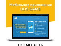 Мобильное приложение UDS-Game – Лендинг под ключ