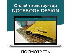 Конструктор записных книжек Desbook – Сайт под клю