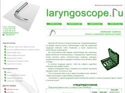 Продажа Ларингоскопов