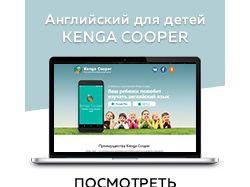 Kenga Cooper – Сайт по ключ
