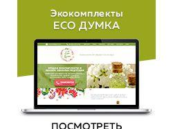Eco_Dumka