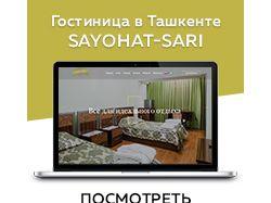 Сайт гостиницы – Wordpress
