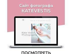 Katevestis.com - Под ключ. Wordpress