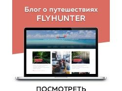 flyhunter.ru – Под ключ. Wordpress