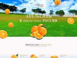 Апельсины доставка