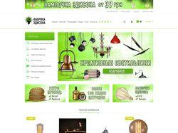 Интернет-магазин по продаже ламп и светильников