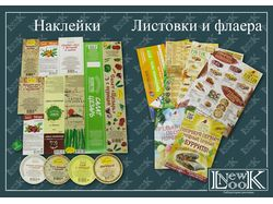 Листовки, буклеты, наклейки, визитки, купоны