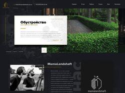Дизайн сайта по ландшафтному дизайну