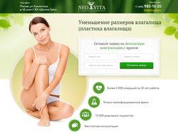 Одностраничный сайт для клиники Neo Vita