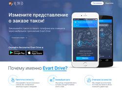 Одностраничный сайт для приложения Evart Drive