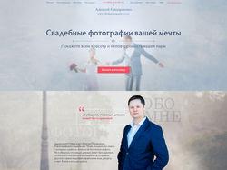 Сайт-визитка свадебного фотографа