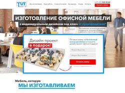 Одностраничный сайт производителя офисной мебели