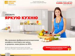 Сайт-визитка изготовителя кухонь