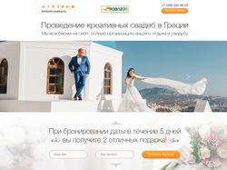 Организация свадеб в Греции