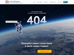 Личный блог Антона Проценко