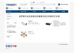 trassir.com - обновленный сайт