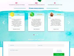 Landing page сайта доставки еды