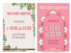 Режим работы цветочного магазина