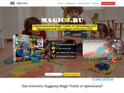 [Landing Page] Magic Tracks