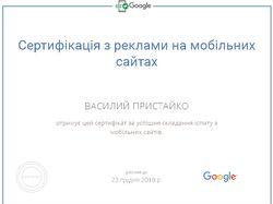 Сертификат Мобильные Сайты