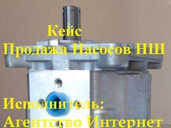 Кейс по продаже насосов НШ регион Украина.