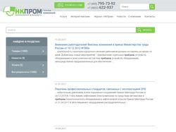 Модификация поиска сайта на 1С-Битрикс.