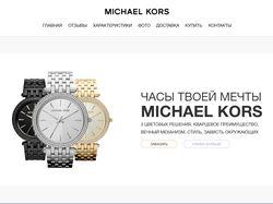 Michael Kors - часы твоей мечты