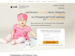 Производство детской одежды Landing Page