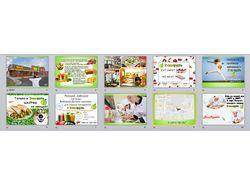 Презентация для сети ресторанов быстрого питания
