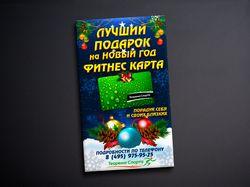 Реклама подарка на новый год