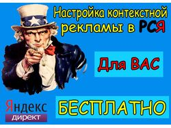 Реклама в Яндекс Директ