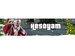 Новогодний баннер Hesoyam Role Play