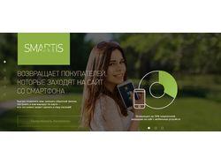 Лэндинг Smart-IS со слайдером fullscreen страниц