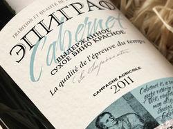 Разработка дизайна этикетки для серии красных вин