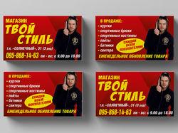 Визитки для магазина мужской одежды