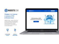 NAIDISTO.COM - Поиск автосервисов в Казахстане
