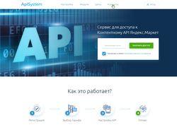 Верстка онлайн-сервиса Api System