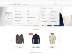 Небольшой интернет-магазин одежды