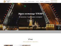 Сайт мини-отеля «Гостиница Уют»