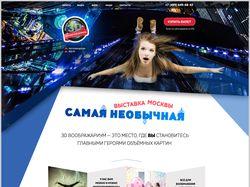 """Дизайн лендинга музея """"Воображариум"""""""