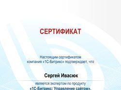 Сертификат «1С-Битрикс: Администратор. Модули»