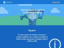 Landing к сайту YouTube канала Smarrti