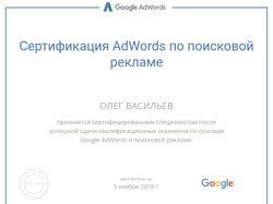Сертифицированный Партнер Google более 4 лет