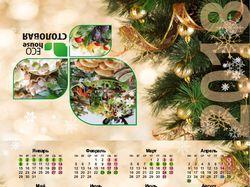 Календарь_домик_Эко