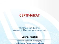 Сертификат «1С-Битрикс: Администратор. Бизнес»