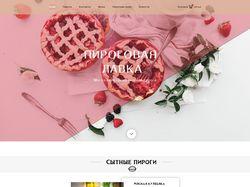Веб дизайн пироговой лавки