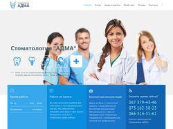 """Стоматологическая клиника """"АДМА"""""""