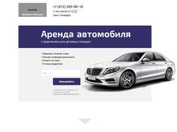 Прототип сайта Аренды автомобилей