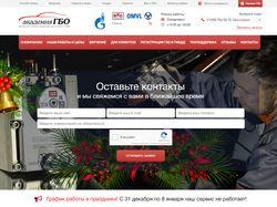 Продаж и обслуживание газового оборудования